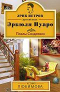 Ксения Любимова - Пазлы Создателя