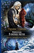 Марьяна Сурикова - Пленница. В оковах магии