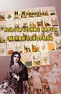 Наина Куманяева -Классические карты Марии Ленорман