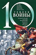 Владислав Карнацевич -10 гениев войны
