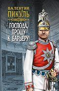 Валентин Пикуль -Господа, прошу к барьеру! (сборник)