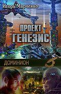 Игорь Марченко - Проект «Генезис»