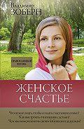 Владимир Зоберн -Женское счастье. Православный взгляд