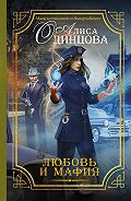 Алиса Одинцова - Любовь и мафия
