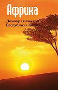 Илья Мельников - Демократическая Республика Конго