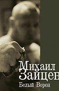 Михаил Зайцев - Белый Ворон