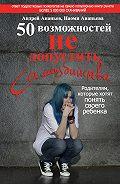 Наоми Ананьева -50 возможностей не допустить самоубийства. Родителям, которые хотят понять своего ребенка