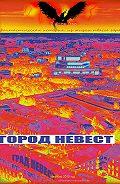 Дмитрий Гакен -Город Невест