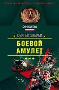 Сергей Зверев -Боевой амулет