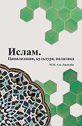 М. Аль-Джанаби -Ислам. Цивилизация, культура, политика