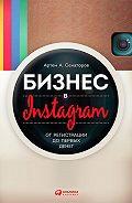 Артем Сенаторов - Бизнес в Instagram. От регистрации до первых денег