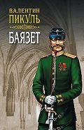 Валентин Пикуль -Баязет. Том 2. Исторические миниатюры