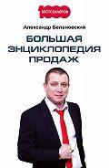 Александр Белановский -Большая энциклопедия продаж