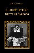 Ольга Колотова -Инквизитор. Охота на дьявола