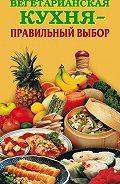 Елена Грицак -Вегетарианская кухня – правильный выбор