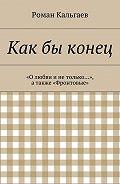 Роман Кальгаев -Какбы конец