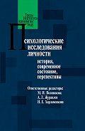 Коллектив авторов - Психологические исследования личности. История, современное состояние, перспективы