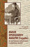 А. Стриганова -Мысли преподобного Макария (Глухарёва) об улучшении воспитания в духовном звании