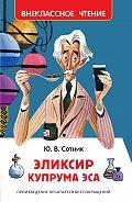 Юрий Сотник -Эликсир Купрума Эса