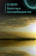 Евгений Юрьевич Семенков -Будни болотных контрабандистов