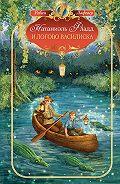 Робин ЛаФевер - Натаниэль Фладд и логово василиска