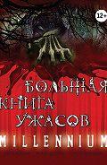 Елена Усачева - Большая книга ужасов. Millennium