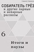 Сергей Саканский - Итоги и паузы (сборник)