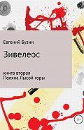 Евгений Николаевич Бузни -Зивелеос. Книга вторая. Поляна Лысой горы