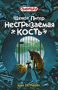 Юлия Евграфова -Щенок Питер и Несгрызаемая Кость