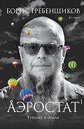 Борис Гребенщиков -Аэростат. Течения и Земли