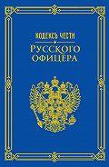 Александр Пушкин, В. Кульчицкий, В. Дурасов - Кодекс чести русского офицера (сборник)