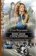 Юлия Фирсанова -Богиня, шпион и тайны техномира