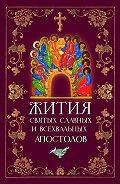 Л. Филимонова -Жития святых славных и всехвальных апостолов