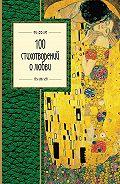 Федор Тютчев - 100 стихотворений о любви