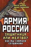 Виктор Баранец -Армия России. Защитница или жертва? Как мы снимали Сердюкова