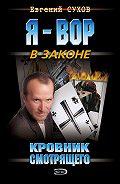 Евгений Евгеньевич Сухов -Кровник смотрящего