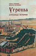Инесса Антонова -Угреша. Страницы истории