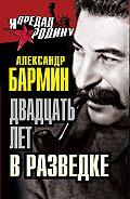 Александр Бармин - Двадцать лет в разведке