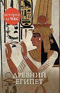 Энтони Холмс -Древний Египет