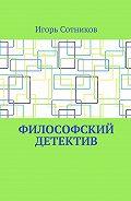 Игорь Сотников -Философский детектив