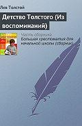 Лев Толстой - Детство Толстого (Из воспоминаний)