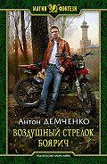 Антон Демченко -Воздушный стрелок. Боярич