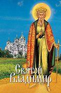 Л. Филимонова -Святой Владимир