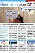 Марат Байгереев - Этика труда: когда профессия становится стандартом