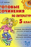Ольга Ушакова -Готовые сочинения по литературе. 5класс
