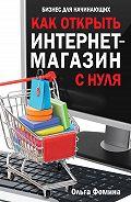 Ольга Фомина -Как открыть интернет-магазин с нуля