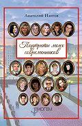 Анатолий Александрович Изотов -Портреты моих современников (сборник)