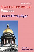 Александр Ханников -Санкт-Петербург