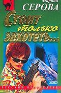 Марина Серова -Стоит только захотеть...