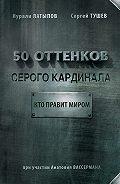 Нурали Латыпов -50 оттенков серого кардинала: кто правит миром